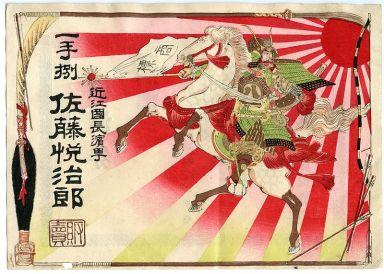 800px-Sake.gift.certificate.samurai.woodblock.print